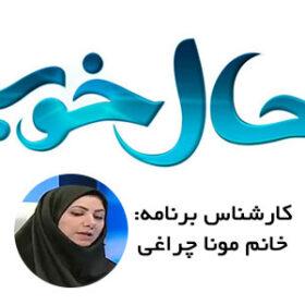 عکس خانم دکتر مونا چراغی