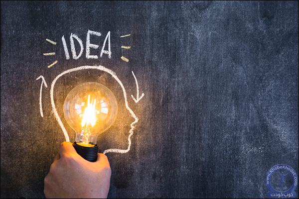 تفکر متمرکز باعث بهبود ایده ها می شود